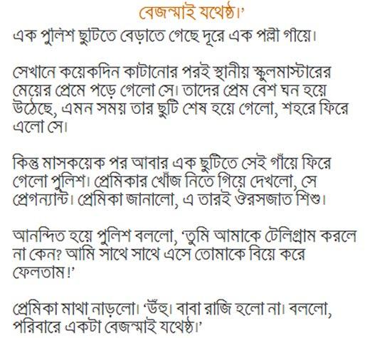 Police Couple Bangla Love Joke
