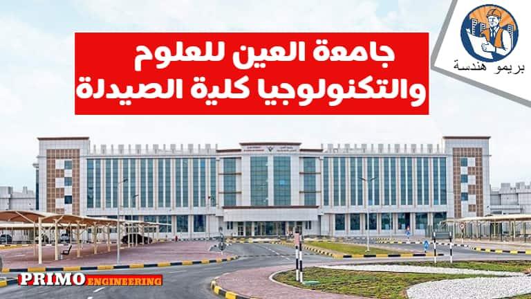 تعرف علي كليات الصيدلة في الامارات ( كلية الصيدلة جامعة عجمان- كلية دبي للصيدلة- كلية الصيدلة جامعة الشارقة)