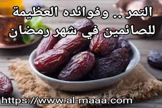 التمر .. وفوائده العظيمة للصائمين في شهر رمضان