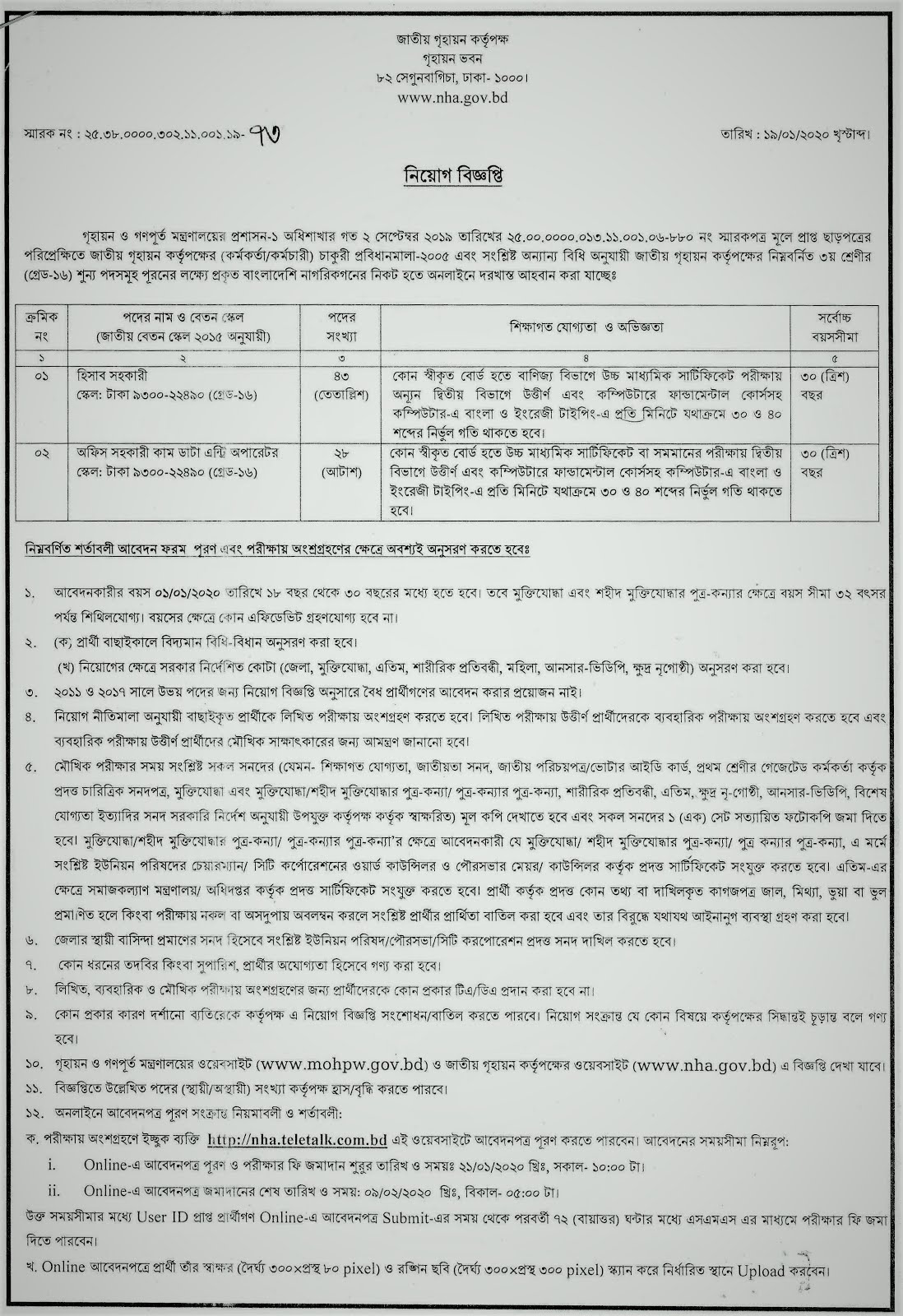জাতীয় গৃহায়ন কর্তৃপক্ষ নিয়োগ বিজ্ঞপ্তি NHA Job Circular 2020  National Housing Authority (NHA) Job Circular 2020