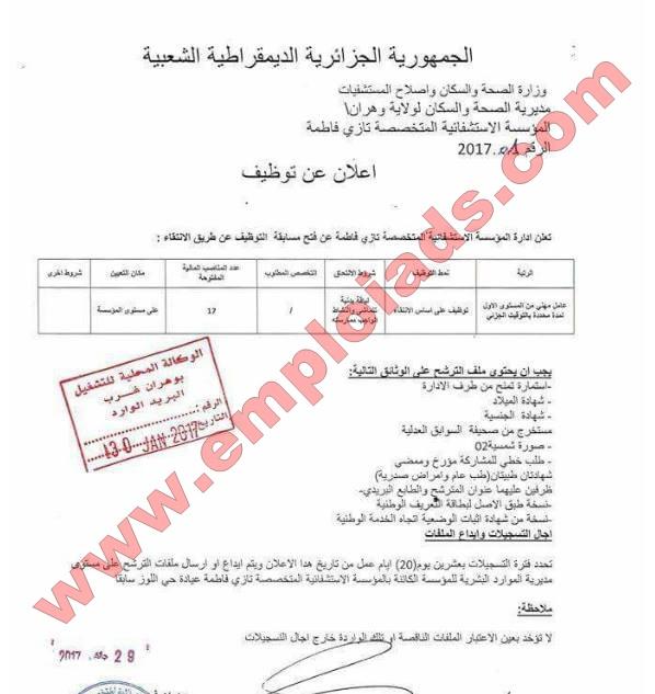 اعلان مسابقة توظيف بادارة المؤسسة الاستشفائية المتخصصة تازي فاطمة ولاية وهران فيفري 2017