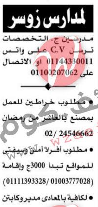 وظائف اهرام الجمعة 10-9-2021 | وظائف جريدة الاهرام اليوم على وظائف كوم