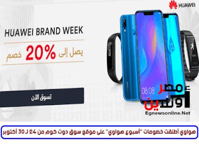 HUAWEI Offers,Egypt Offers,عروض مصر , عروض و أسعار ,