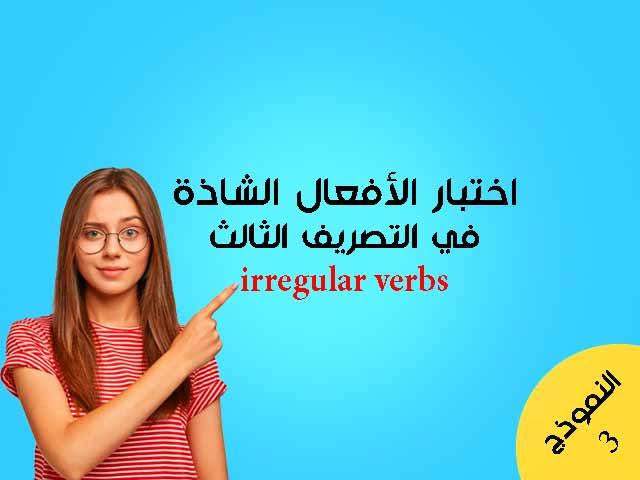 اختبار الأفعال الشاذة في التصريف الثالث irregular verbs