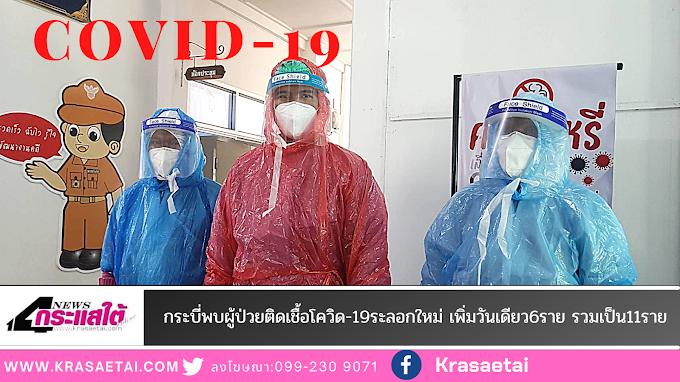 กระบี่พบผู้ป่วยติดเชื้อโควิด-19ระลอกใหม่ เพิ่มวันเดียว6ราย  รวมเป็น11ราย