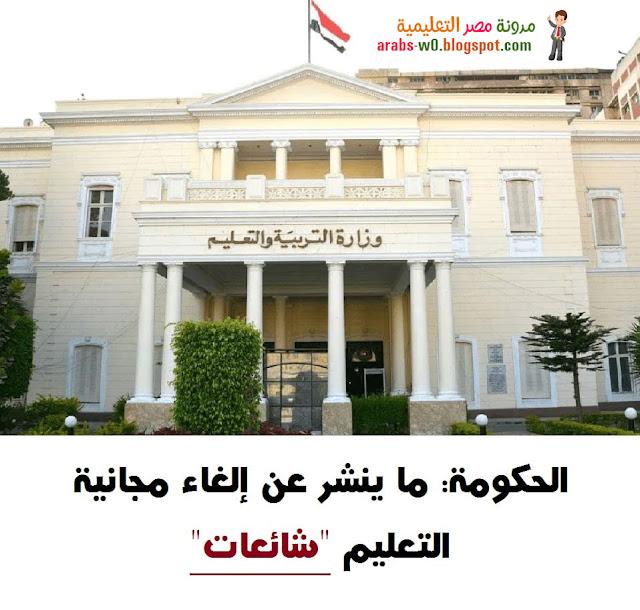 عاجل| الحكومة تنفي إلغاء مجانية التعليم.. وتؤكد: حق أصيل للمصريين يكفله الدستور والقانون