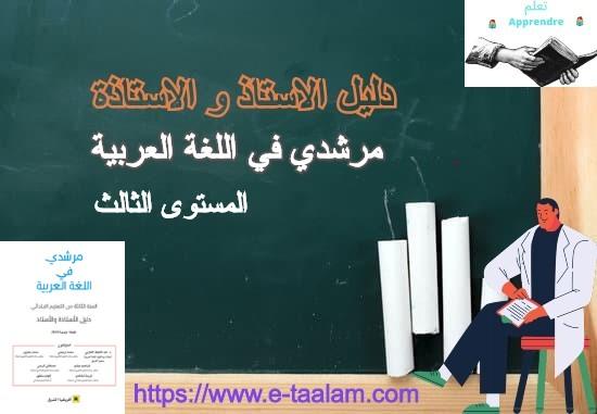 دليل الأستاذ والأستاذة : مرشدي في اللغة العربية  للسنة الثالثة من التعليم الابتدائي 2019