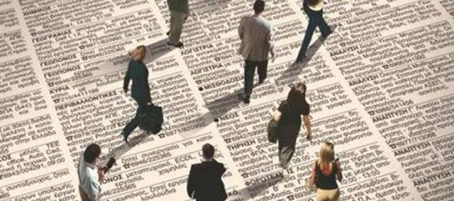 12 θέσεις εργασίας σε Δήμους της Αργολίδας