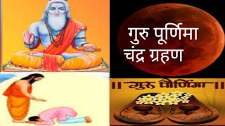 guru purnima speech in hindi