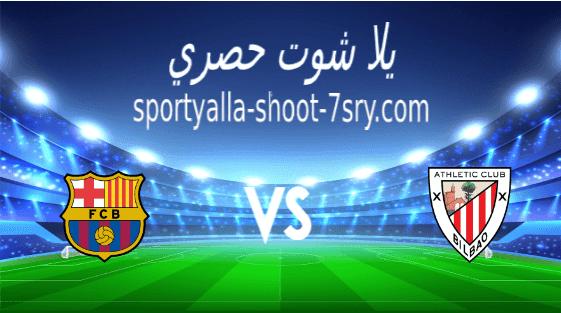 مشاهدة مباراة برشلونة وأتليتك بلباو بث مباشر اليوم 5-1-2021 الدوري الإسباني