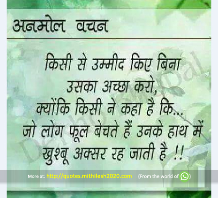 Image of: Whatsapp Do Right Things Hindi Quotes Good Things For Good Deeds Anmol Vachan Swami Vivekananda Good Thoughts In English And Hindi Best Of Swami Vivekananda Youtube Mithileshs Quotes In Hindi Best Inspirational Quote Prerak