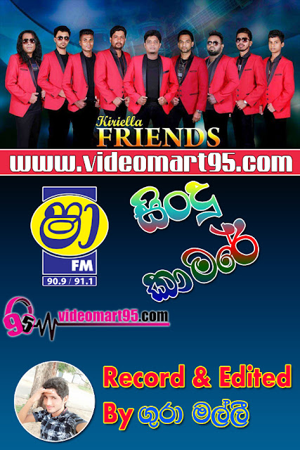 SHAA FM SINDU KAMARE WITH KERIELLA FRIENDS 2019-01-18