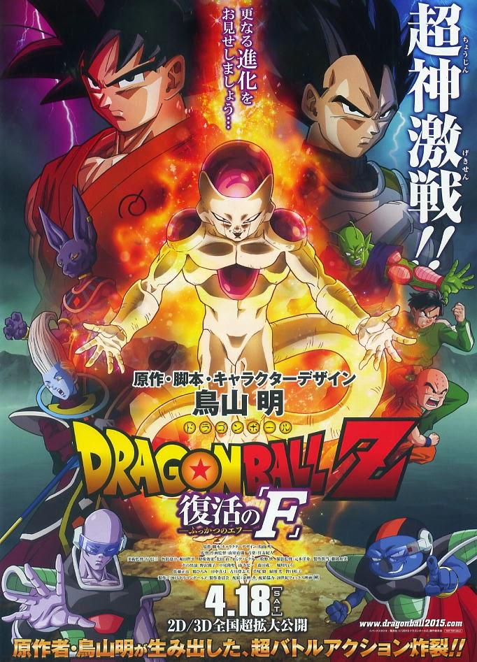Dragonball Z Fukkatsu no F (2015) ดราก้อนบอล แซด ตอน การคืนชีพของฟรีเซอร์ [HD][พากย์ไทย]