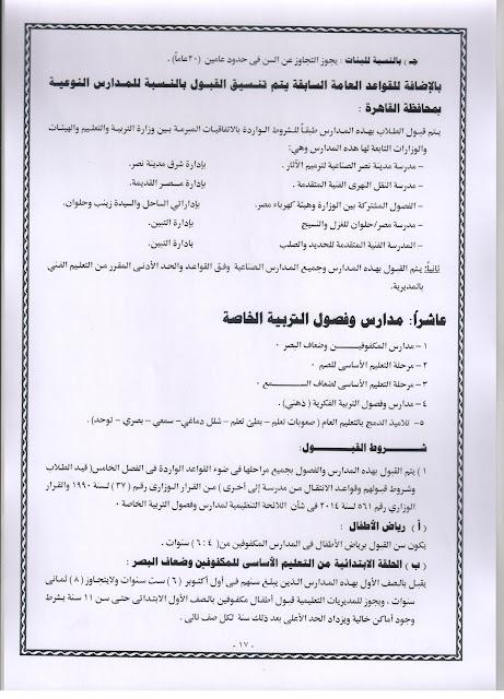 نشرة قواعد القبول بالصف الاول الابتدائي بكل مدارس محافظة القاهرة الرسمية عام ولغات للعام الدراسي 2015/2016 17%2B001