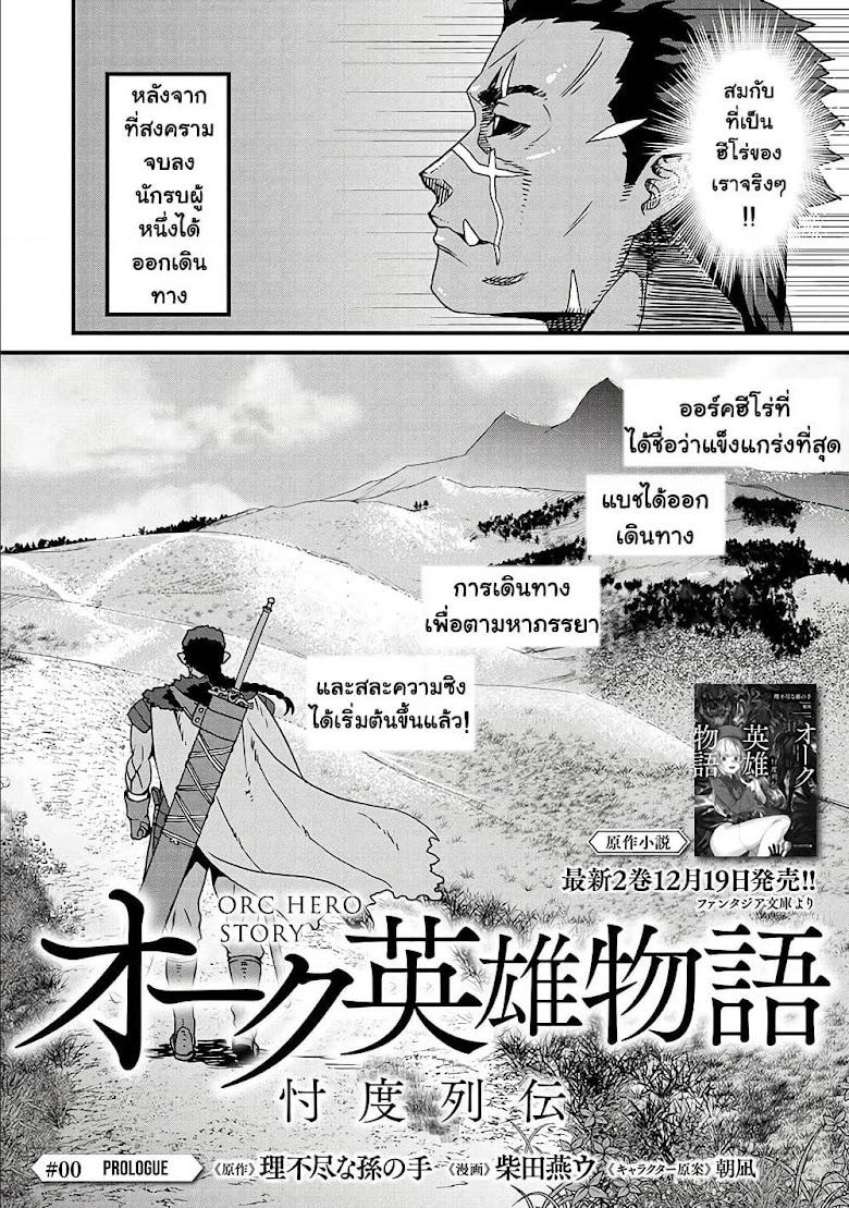 Orc Hero Story - หน้า 25