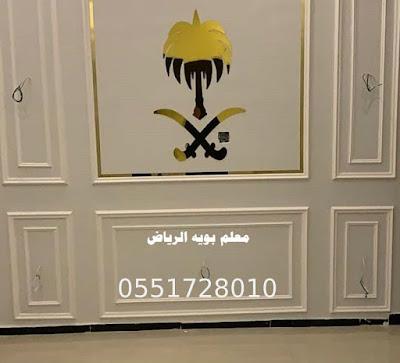 معلم بويه الرياض