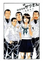 Koukou Kyuuji Zawa-san