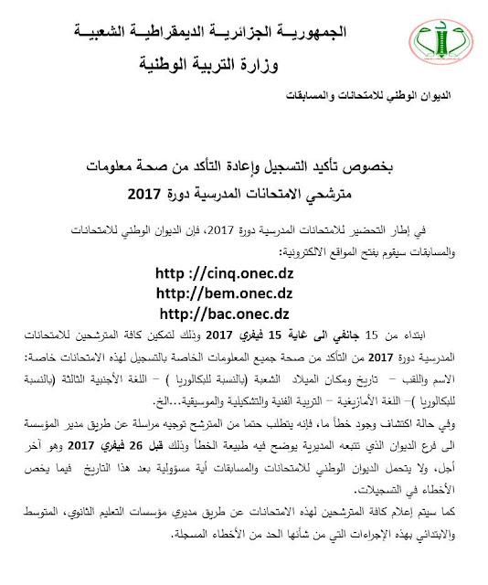 تاكيد تسجيلات شهادة التعليم المتوسط 2018 bem.onec.dz