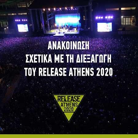 Ακυρώνεται το Release Athens