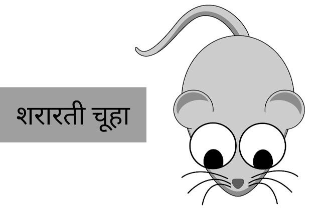 Moral Stories in Hindi