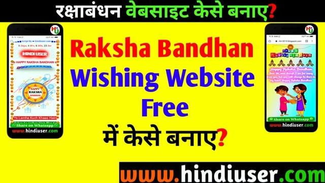 Raksha Bandhan Wishing Website Free Me Kaise Banaye