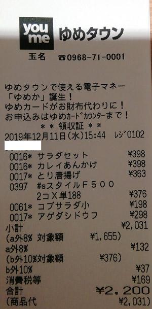 ゆめタウン 玉名 2019/12/11 のレシート