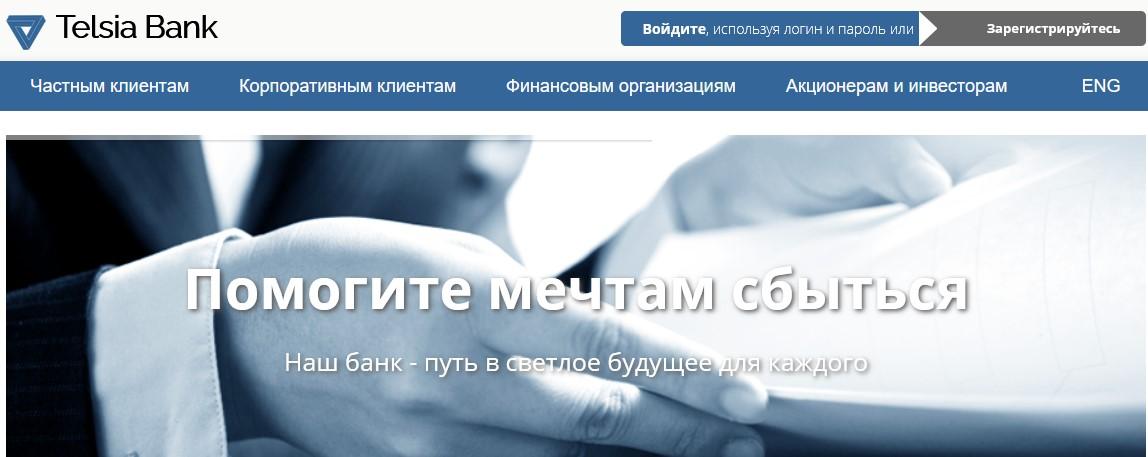 [Мошенники] telsia.site/public – отзывы, лохотрон! Банк Telsia Bank Обман, развод на деньги