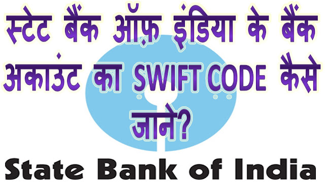 How-to-find-SWIFT-Code-of-sbi-in-Hindi