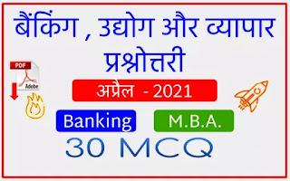 बैंकिंग , उद्योग और व्यापार प्रश्नोत्तरी - अप्रैल - 2021