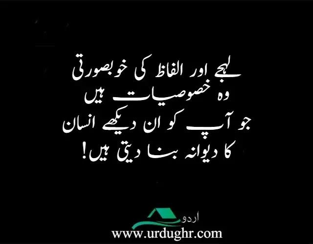 Deep Quotes in Urdu