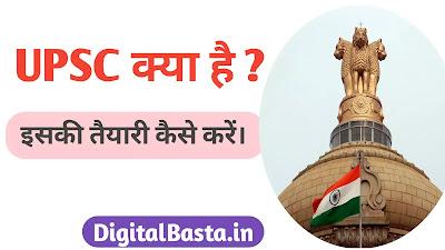 UPSC क्या है और इसकी तैयारी कैसे करें ?