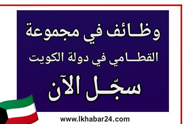 وظائف الكويت 2021 | وظائف شاغرة في مجموعة القطامي في الكويت لجميـع الجنسيـات