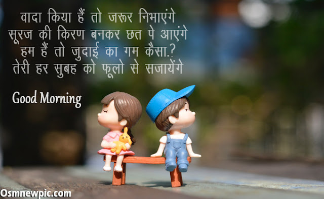 Good Morning Quotes For Lover