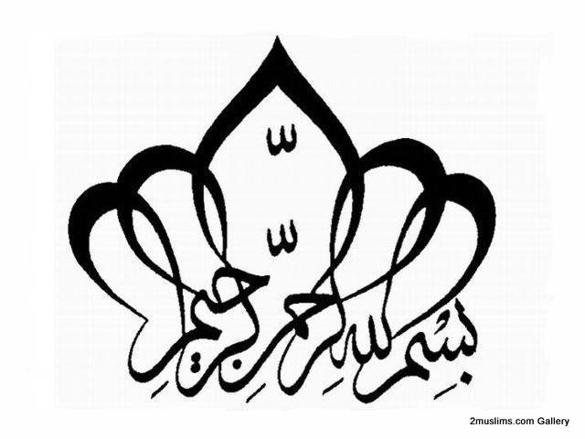 contoh kaligrafi Bismillah