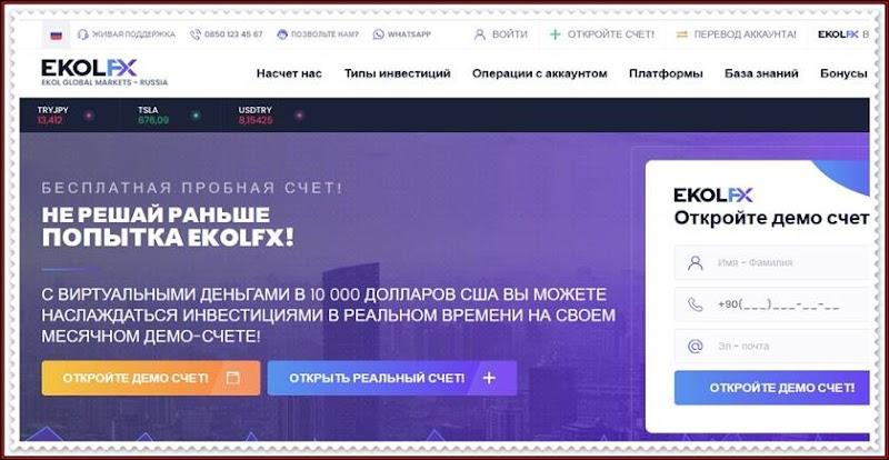 Мошеннический сайт ekolfx109.com – Отзывы, развод! Компания Ekol Global Markets мошенники