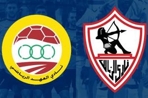 نتيجة مباراة الزمالك والعهد اللبناني اليوم