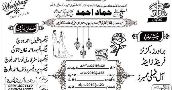 Shadi Card Urdu Best Urdu Wedding Cards Design Coreldraw