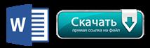 http://compannero.my1.ru/PGSBlogger/Arhitec_dedsad.doc