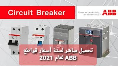 تحميل قائمة أسعار قواطع ABB (إيه بي بي) لعام ٢٠٢١