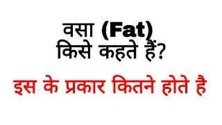 वसा (Fat) किसे कहते हैं | इस के प्रकार कितने होते है | What Is Fat. Type Of Fat In Hindi.