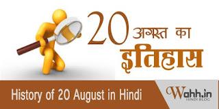 20-august-Aaj-Ka-itihaas-History