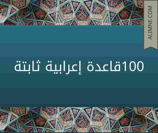 100قاعدة إعرابية ثابتة