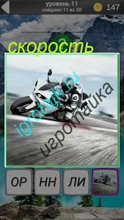 едет мотоциклист на большой скорости в игре 600 забавных картинок 11 уровень