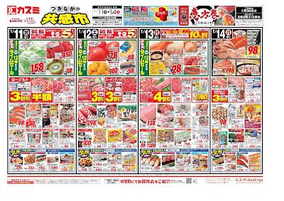 【PR】フードスクエア/越谷ツインシティ店のチラシ1月11日号