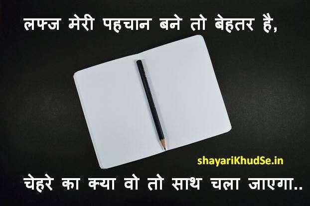 Zindagi Shayari in Hindi Font, Zindagi Shayari in Hindi Dp