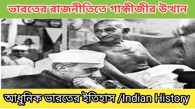 গান্ধীজী ও সত্যাগ্রহ আন্দোলন | Contribution of Gandhiji in National Movement | Indian History