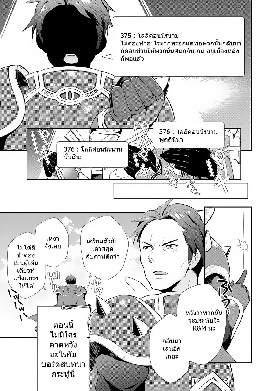 อ่านการ์ตูน Nonbiri VRMMOki 4 ภาพที่ 19