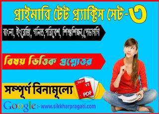 Wb Primary Tet Practice Set || Primary Tet Practice Set In Bengali Pdf Download || প্রাইমারি টেট প্র্যাকটিস সেট || For Wb Tet, C Tet, Ssc, Deled Etc Exam || শিশুশিক্ষা ও শিশু মনস্তত্ত্ব, পেডাগোগি, বাংলা, ইংরেজি, গণিত, পরিবেশ বিদ্যা, Pdf Download