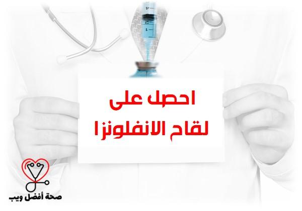 ما هي فوائد وأضرار لقاح الانفلونزا الموسمية؟
