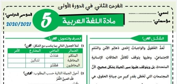فروض المرحلة الثانية الدورة الأولى للمستوى الخامس اللغة العربية 2020/2021